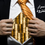 كيف تصبح غنيا | كيف اصير غني في وقت قصير