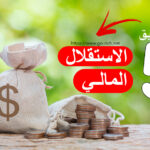 خطوات الاستقلال المالي